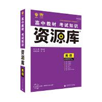 2018新版 高中教材考试知识资源库 英语 理想树67高考