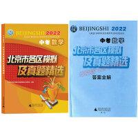现货2021版北京市各区模拟及真题精选 中考数学 新课标版