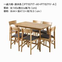实木餐桌椅组合北欧风格家具现代简约家用小户型餐桌1571