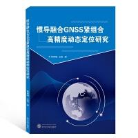 惯导融合GNSS紧组合高精度动态定位研究