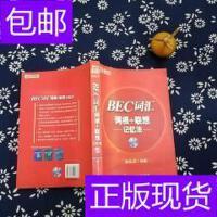 [二手旧书9成新]BEC词汇词根+联想记忆法 /俞敏洪 西安交通大学出