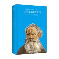 我读系列-与伟大灵魂的对话:托尔斯泰的365天阅读笔记(精装)