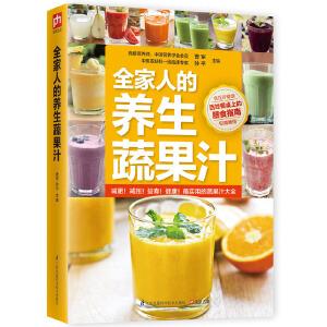 全家人的养生蔬果汁:减肥!减压!益寿!健康!最实用的蔬果汁大全