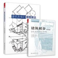 建筑学基础经典套装【共2册】《建筑思维的草图表达》+《建筑初步》建筑学新生必选教辅,海外畅销数十年!