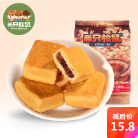 【三只松鼠_小贱蔓越莓小酥酥300g】休闲零食小吃糕点夹心酥饼干