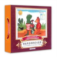 青蛙弗洛格的成长故事全套共12册 礼盒装 弗洛格去旅行3-6-9岁 小学生课外阅读书籍 儿童文学幼儿园绘本弗洛格找宝藏绘本图画书
