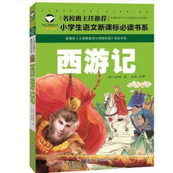 小学生课外读物 6-7-8-9-10岁经典文学故事书青少儿童书籍三二年级