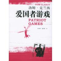 爱国者游戏 9787532737161 [美] 克兰西(Clancy T.),孙康琦,童新耕 上海译文出版社