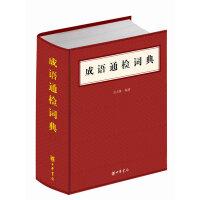 成语通检词典(精装)