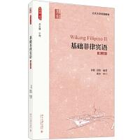 基础菲律宾语(第二册) 黄轶,史阳 9787301285350 北京大学出版社