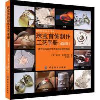 珠宝首饰制作工艺手册(版)/国际时尚设计丛书