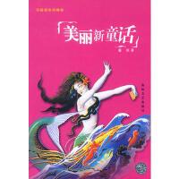 美丽新童话 9787806407578 檀丽 海峡文艺出版社