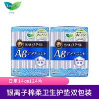 【日本进口】花王乐而雅(laurier)银离子棉柔通透舒适卫生护垫双包装(新老包装随机发货)