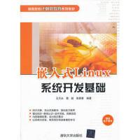 【二手旧书8成新】 嵌入式Linux系统开发基础(计算机教育) 王大永, 葛超, 张景春 清华大学出版社 978730