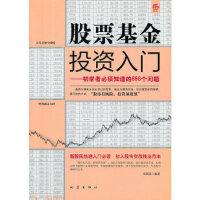 股票基金投资入门