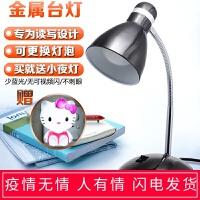 【满减优惠】工作学习护眼led台灯学生书桌写字阅读家用插电简约金属夹子台灯