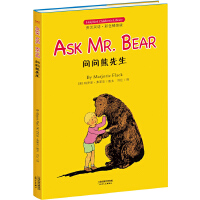 问问熊先生: ASK MR. BEAR(英汉双语彩色精装版)
