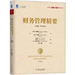 财务管理精要(亚洲版・原书第3版)