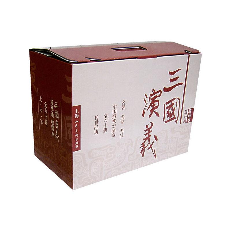 三国演义连环画收藏本(全60册)