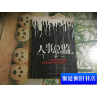 【旧书9成新】【正版现货】人事总监 /杨众长 著 中国友谊出版公司