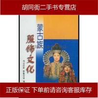 【二手旧书8成新】蒙古族服饰文化 乌云巴图 /格根莎日 内蒙古人民出版社 9787204067893