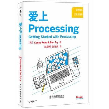 爱上Processing