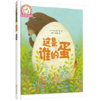 铃木绘本第6辑 3-6岁儿童情商培养系列--这是谁的蛋