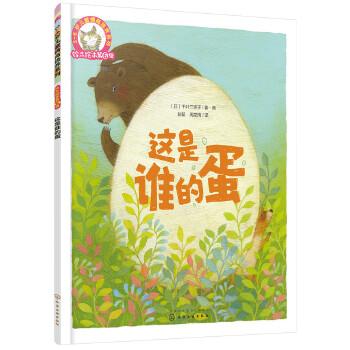 铃木绘本第6辑 3-6岁儿童情商培养系列--这是谁的蛋 陪伴几代人成长的知名绘本品牌,日本获奖作家、绘本大师作品精选,彭懿翻译,绿色印刷,圆角设计,亲子阅读温情绘本