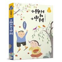 小口袋童话・小柳树和小枣树