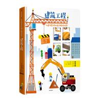 儿童场景认知磁力贴游戏书:建筑工程