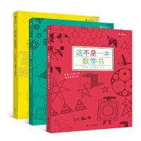 这不是系列:数学+科学+数学 分级阅读书目推荐阅读