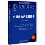 房地产蓝皮书・中国房地产发展报告No.18(2021)