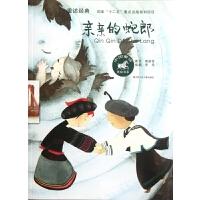 亲亲的蛇郎/中国童话美绘书系