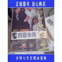 【二手旧书9成新】香港四大天王.刘德华传