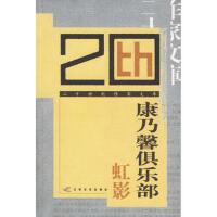 康乃馨俱乐部――二十世纪作家文库 9787539921792 虹影 江苏文艺出版社