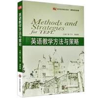 英语教学方法与策略