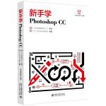 新手学Photoshop CC