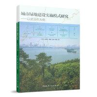 城市绿地建设实施模式研究――以武汉市为例