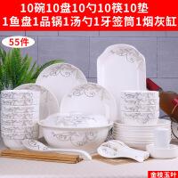 55件碗盘碟套装品锅家用景德镇陶瓷碗吃饭套碗盘子中式组合餐具