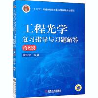 工程光学复习指导与习题解答 第2版 机械工业出版社
