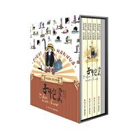 百年经典・世纪珍藏:子恺漫画(袖珍 礼盒装)