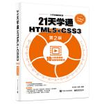 21天�W通HTML5+CSS3(第2版)