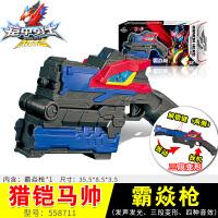 奥迪双钻铠甲勇士猎铠马帅鹰帅武器人偶召唤器腰带凯甲玩具套装 558711-猎铠马帅霸焱枪