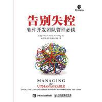 【旧书二手9成新】【正版图书】告别失控 软件开发团队管理必读 [美]米奇 W.蒙托(Mickey W. Mantle)