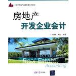 房地产开发企业会计(21世纪房地产经营管理系列教材)
