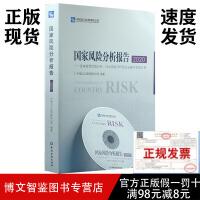 2020国家风险分析报告全球投资风险分析、行业风险分析和企业破产风险分析(附带光盘)