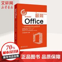 极简Office 北京大学出版社