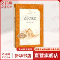 古文观止(经典名著口碑版本) 人民文学出版社