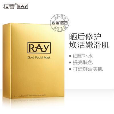 泰国妆蕾(RAY)面膜金色蚕丝面膜补水保湿 收缩毛孔金膜10片 5周年店庆满199减10,满299减15