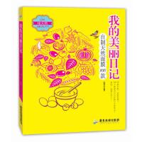 【二手旧书九成新】我的美丽日记:自制天然面膜100款优图生活广东旅游出版社9787807665250